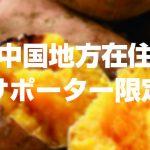【中国地方在住サポーター限定:送料負担】本場!種子島産安納芋5kgを1名様にプレゼント!