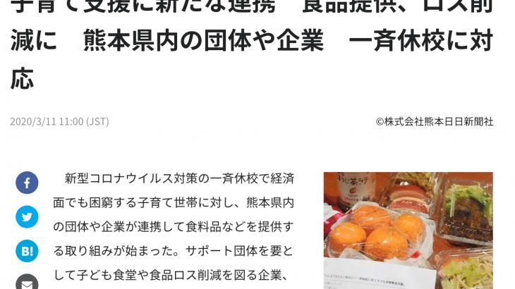 【熊本日日新聞社に掲載されました】コロナによる一斉休校をうけて子ども食堂と連携しポンカン50kgを届けました