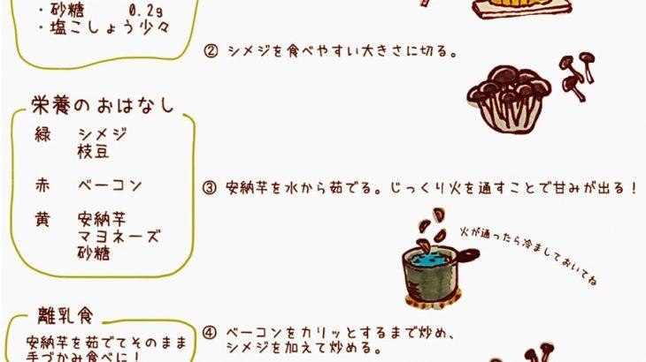 【幼稚園の管理栄養士さんが考えた子どもが食べ残さないレシピ】「安納芋とシメジのサラダ」 #離乳食 #アレルギー #栄養