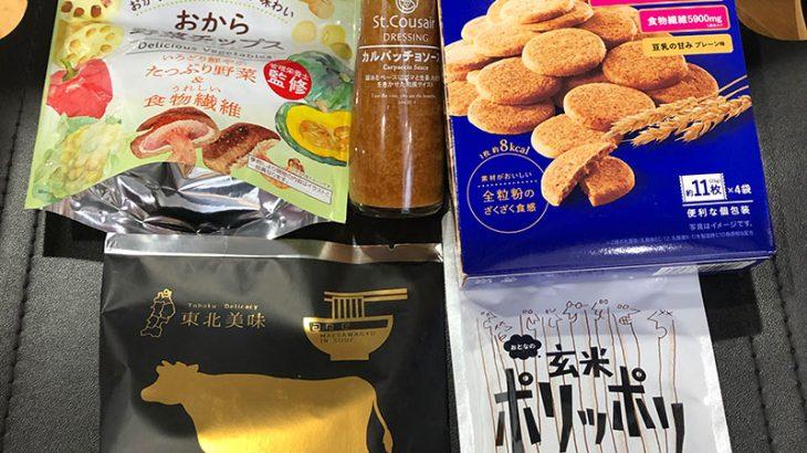 【3,000円相当】【7名様】アンケートに答えて3,000円相当の低糖質食品などのセットが当たる!(送料無料)