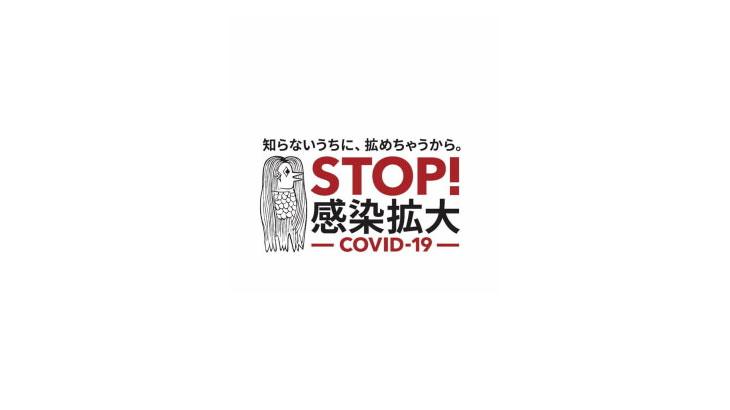 新型コロナウイルス接触確認アプリ(COCOA)に関する実態調査