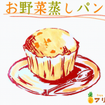 【親子で美味しく食べられるレシピ】お野菜蒸しパン