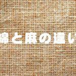 綿と麻の違い