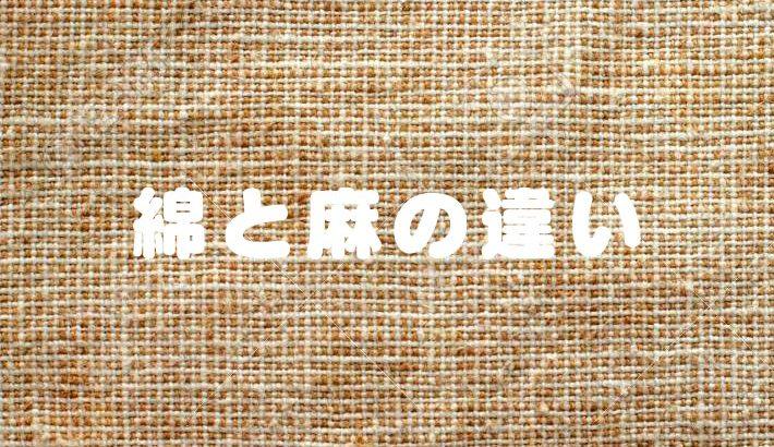 綿と麻の違い │ 食品ロスを考える|フリフル