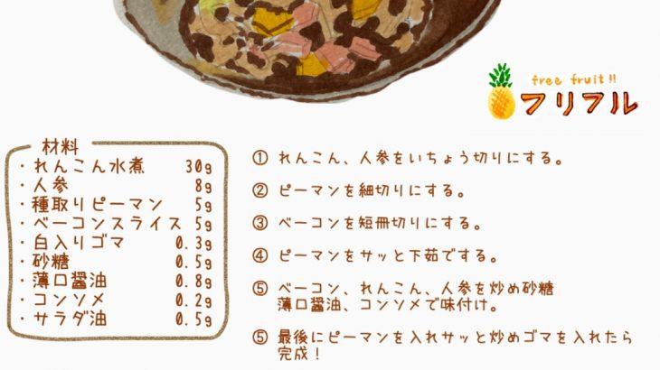 【親子で美味しく食べられるレシピ】れんこんの洋風きんぴら