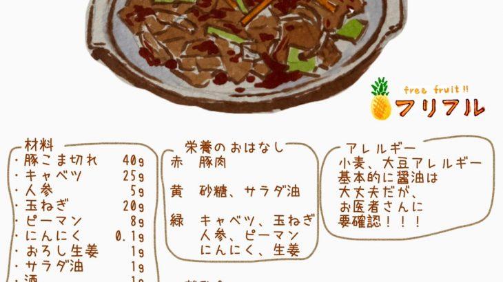 【親子で美味しく食べられるレシピ】具沢山生姜焼き #離乳食 #アレルギー #栄養