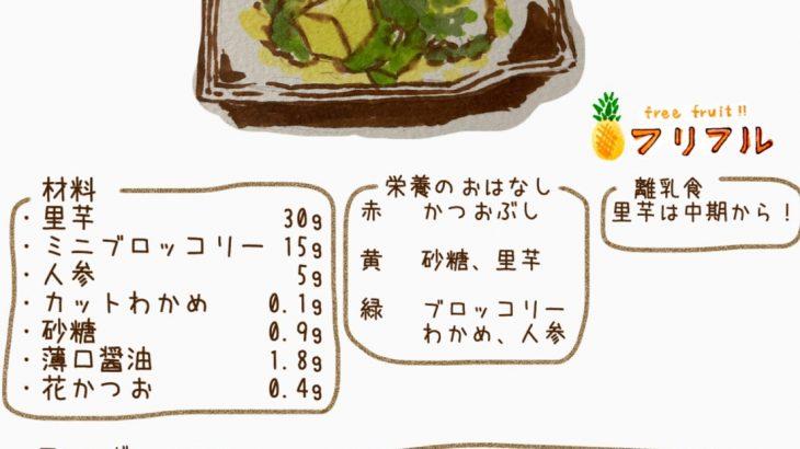 【親子で美味しく食べられるレシピ】「里芋とブロッコリーのおかか和え」