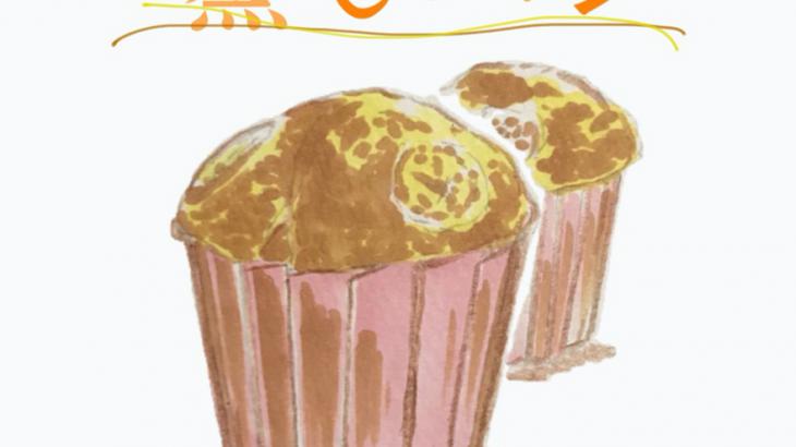 【大量当選1,000名】『Giftレシピ』野菜たっぷり蒸しパン