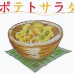 【大量当選1,000名】『Giftレシピ』野菜を使ったポテトサラダ
