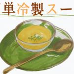 【大量当選1,000名】『Giftレシピ』簡単冷製野菜スープ