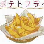 【大量当選1,000名】『Giftレシピ』野菜を使ったポテトフライ