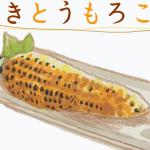 【大量当選1,000名】『Giftレシピ』野菜を使った焼きとうもろこし