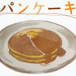 【大量当選1,000名】『Giftレシピ』野菜を使ったパンケーキ