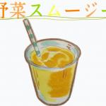 【大量当選1,000名】『Giftレシピ』野菜スムージー