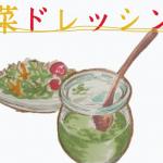 【大量当選1,000名】『Giftレシピ』野菜ドレッシング