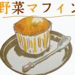 【大量当選1,000名】『Giftレシピ』野菜マフィン