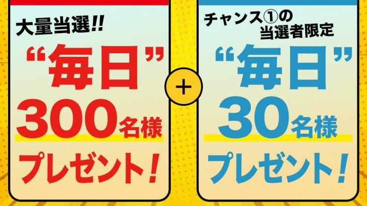 【当選確実!?1日330名!】応募しないと損する7/3限定の応募ページ一覧(①〜⑮まであります)と人気商品一覧!