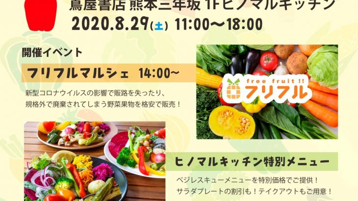 【TSUTAYA×フリフルコラボ】フリフルマルシェin蔦屋書店 熊本三年坂で29日14:00開催!