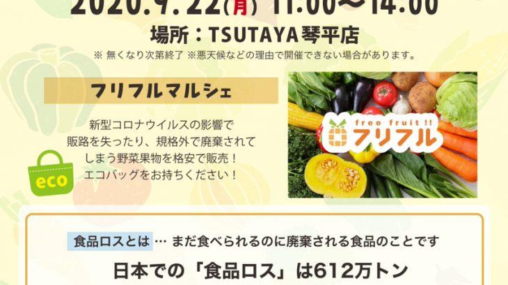 【TSUTAYA×フリフルのSDGs】フリフルマルシェinTSUTAYA琴平店(9/22 11:00〜)