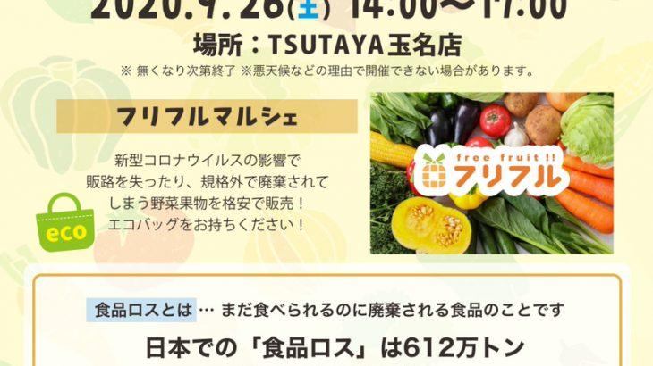 【TSUTAYA×フリフルのSDGs】フリフルマルシェinTSUTAYA玉名店(9/26 14:00〜)