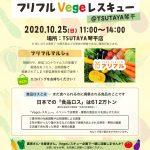 【午前中開催】10/25(日)11:00 フリフルマルシェ inTSUTAYA琴平店