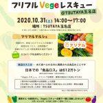 【メニュー表公開】10/31 (土)14:00 フリフルマルシェ inTSUTAYA玉名店