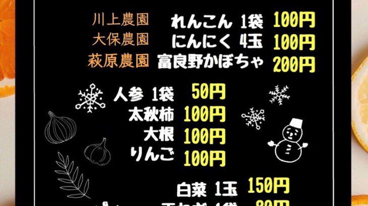【先着プレゼント】11月22日フリフルマルシェTSUTAYA琴平店 11:00開催