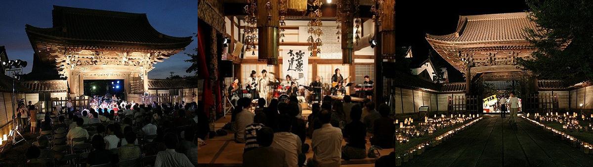 """「ご本山」と呼ばれ市民に親しまれている誠照寺で行われたコンサートの様子。普段、""""いつもの当たり前の風景""""となってしまっている身近な文化財が違った姿と雰囲気を見せてくれて、改めて良さを認識する機会となります"""