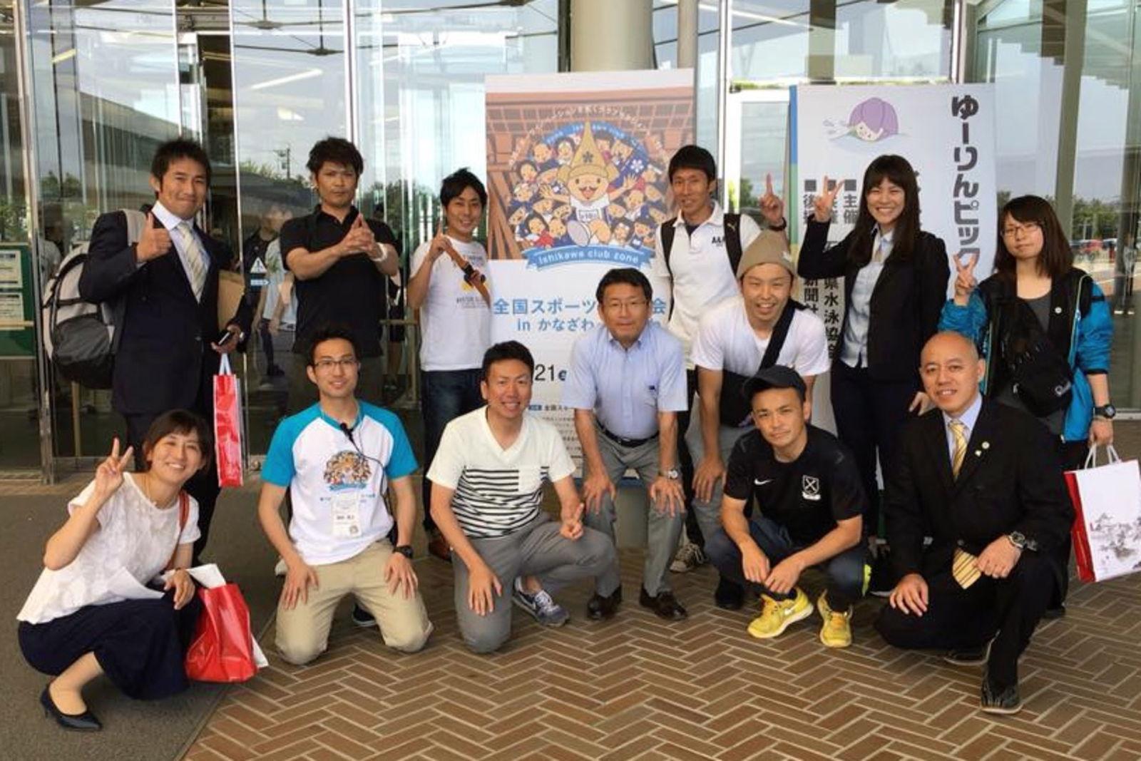 石川県で行われた「全国スポーツクラブ会議」に河野正和町長とともに参戦。行政と民間が一体となってPRプレゼンを行い、15を越える地域で開催されることが見込まれています(H28年8月末現在)