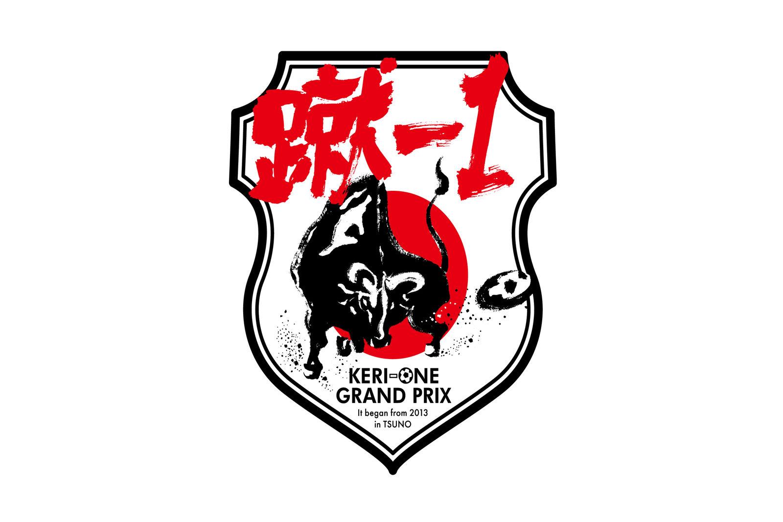 蹴-1GPのロゴには、口蹄疫から前を向いて進んでいくという強い想いが込められています