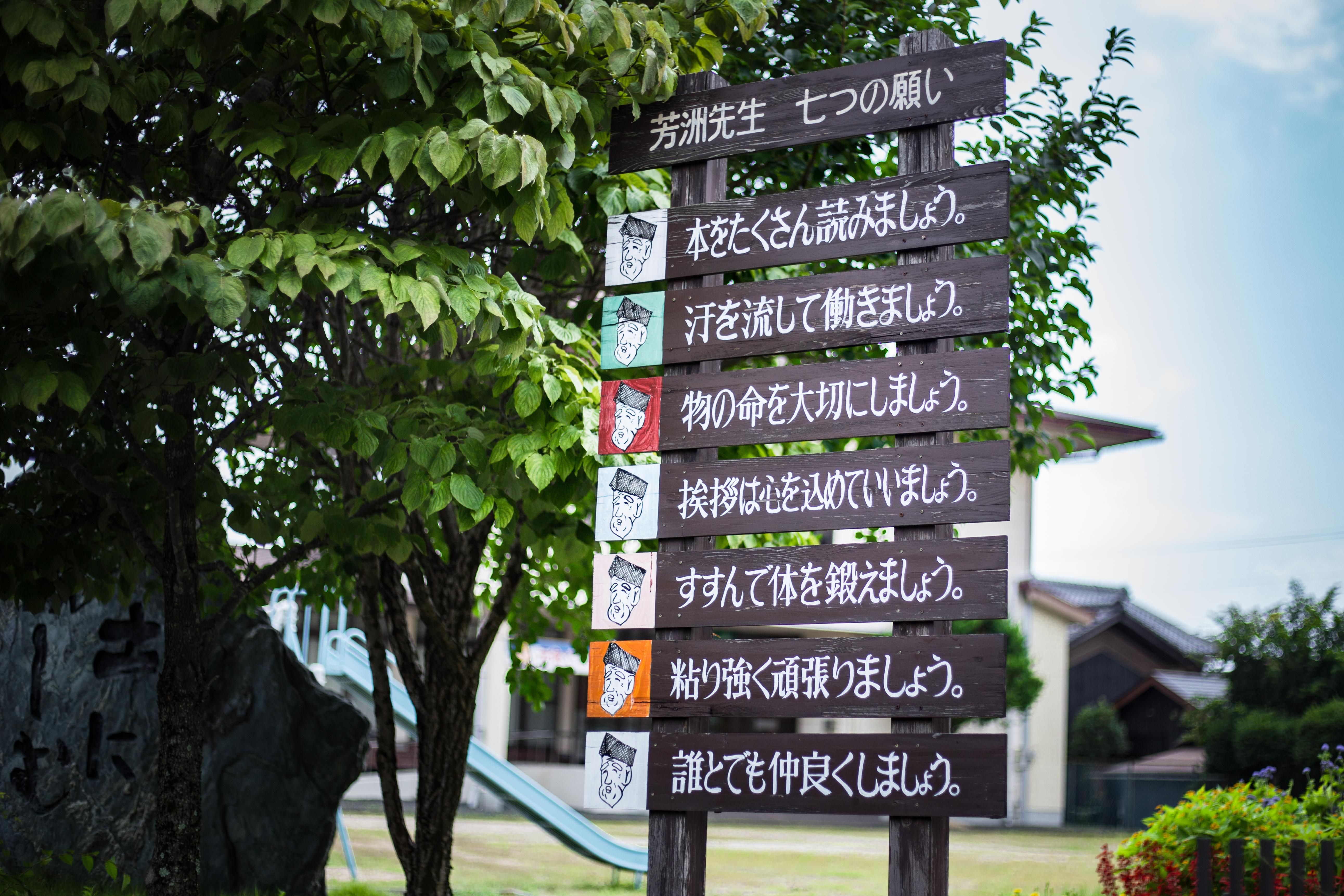 長浜市の子どもたちは、小さい頃から芳洲先生に学び、気付きを得て育ってきました