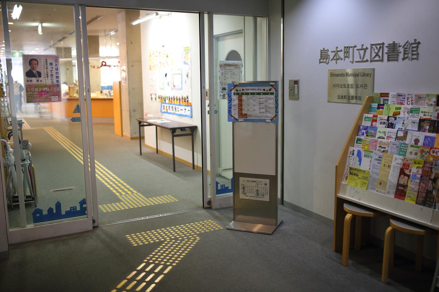 「島本町ふれあいセンター」は1階は保健ゾーン、2階は福祉フロア、地下にはレストランがあり、小さな子どもからお年寄りまで利用されています