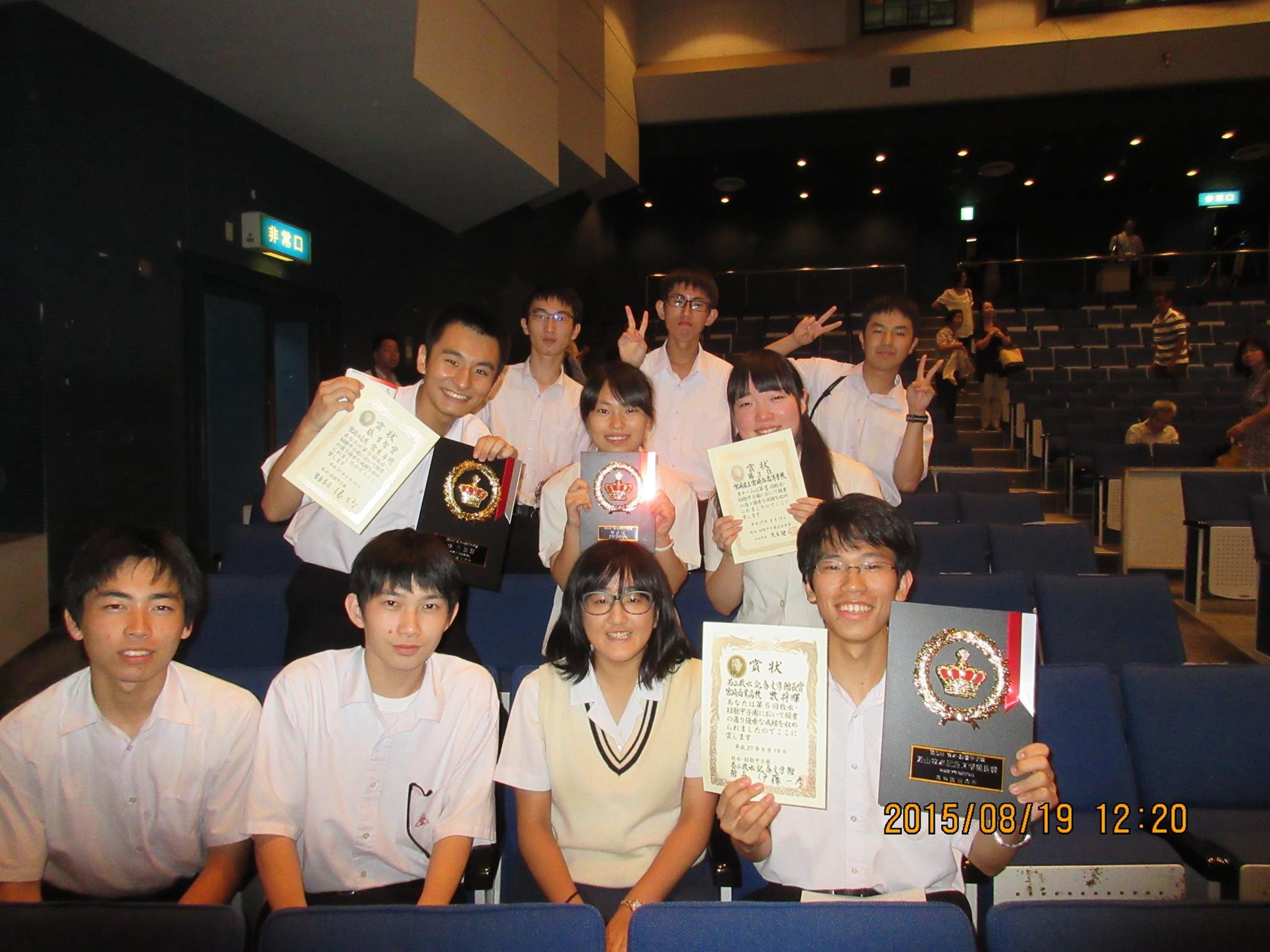 高校2年の夏、短歌甲子園の時の写真(左端に写るのが当時の久永さん)