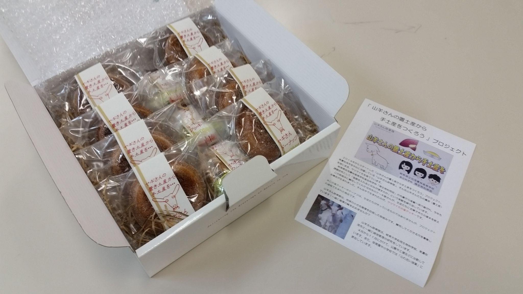 プロジェクトから生まれた「ヤギさんドーナツ」を返礼品としてお送りいたします。山羊さんの肥料で育てたサツマイモを使った焼きドーナツです