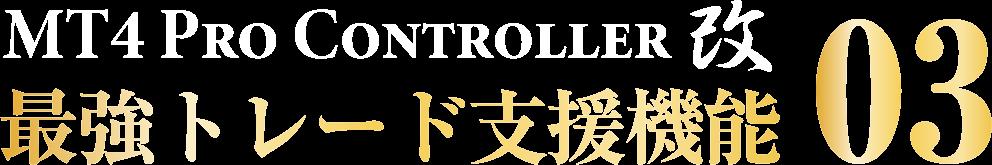 Controller 03