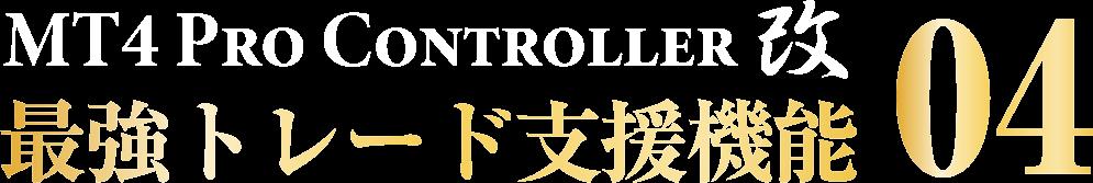 Controller 04