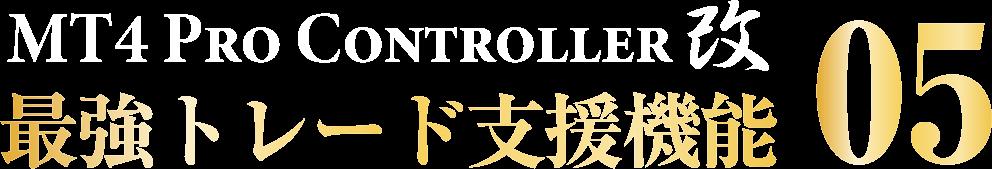 Controller 05