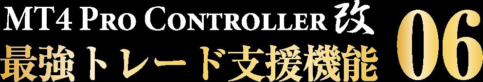 Controller 06