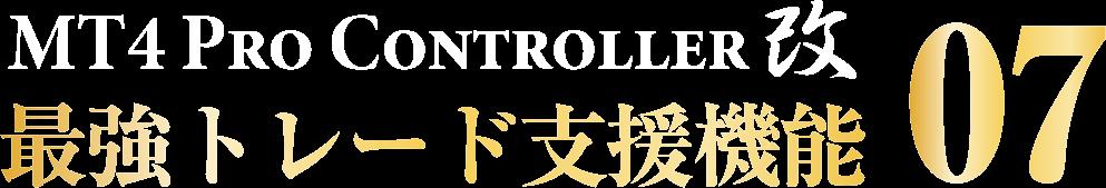 Controller 07
