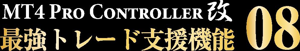 Controller 08
