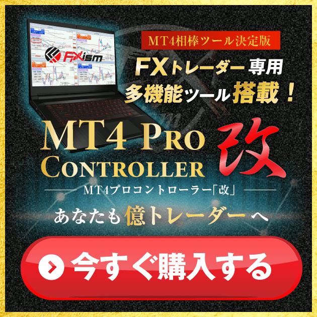 FXismプロコントローラー改