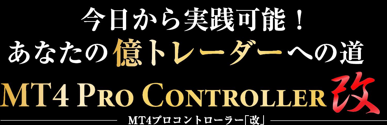 MT4プロコントローラー「改」
