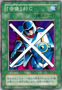 PG-34 『守備』封じ |遊戯王カード通販・販売|ガッチャJP
