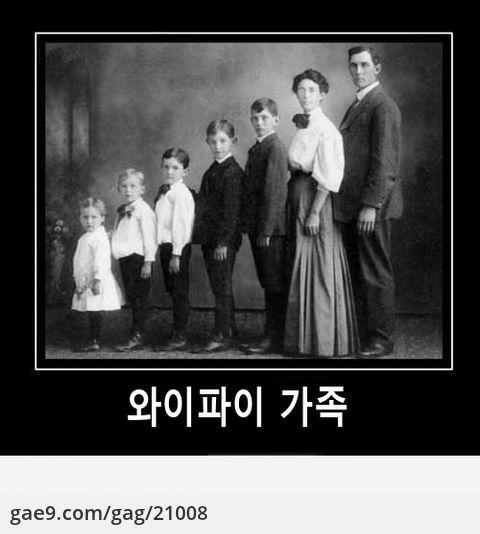 와이파이 최강 가족