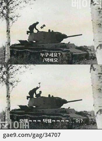 탱크를 공격하는 방법