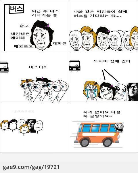 버스 아저씨,,,,,,제발