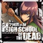 HighSchoolOfTheDead_icon