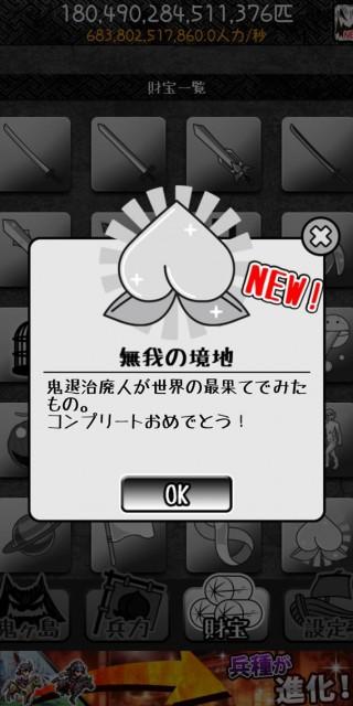 clear_kitikumomotarou_011