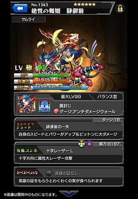 sokuho_monst_c002_R