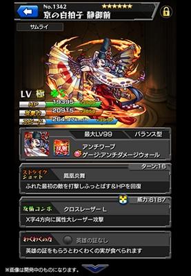 sokuho_monst_c003_R